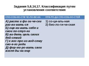 Задания 5,8,14,17. Классификация путем установления соответствия СПОСОБНОС