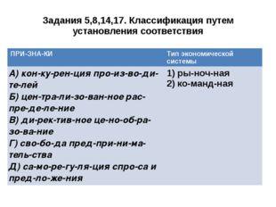 Задания 5,8,14,17. Классификация путем установления соответствия ПРИЗНАКИ Т