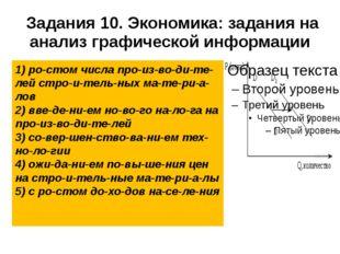 Задания 10. Экономика: задания на анализ графической информации 1) ростом ч