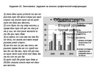 Задания 10. Экономика: задания на анализ графической информации 1) тенденц