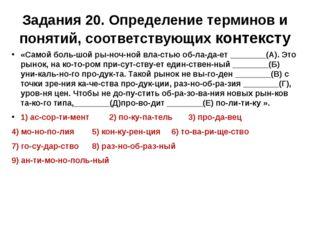 Задания 20. Определение терминов и понятий, соответствующих контексту «Самой