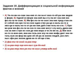 Задания 19. Дифференциация в социальной информации фактов и мнений А) Челов