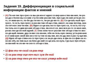 Задания 19. Дифференциация в социальной информации фактов и мнений (А) Поня