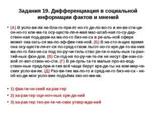 Задания 19. Дифференциация в социальной информации фактов и мнений (А) В усло