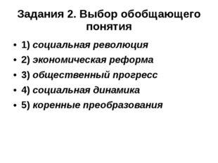 Задания 2. Выбор обобщающего понятия 1)социальная революция 2)экономическая