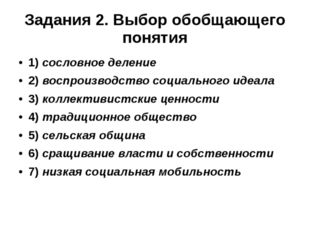 Задания 2. Выбор обобщающего понятия 1)сословное деление 2)воспроизводство