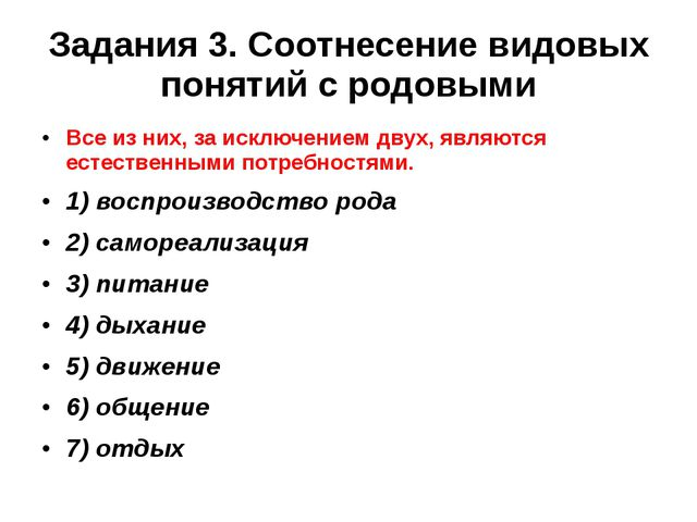 Задания 3. Соотнесение видовых понятий с родовыми Все из них, за исключением...