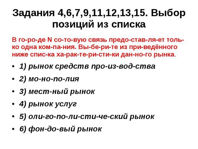 Задания 4,6,7,9,11,12,13,15. Выбор позиций из списка В городе N сотовую с...