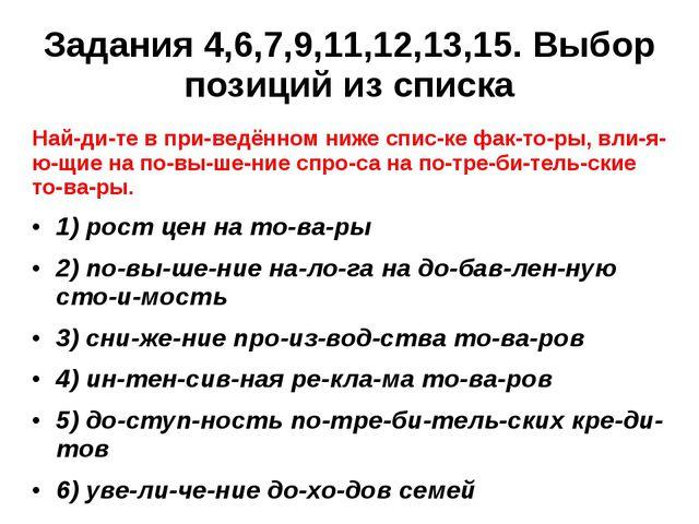 Задания 4,6,7,9,11,12,13,15. Выбор позиций из списка Найдите в приведённом...