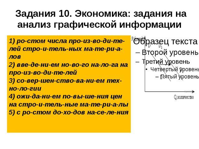 Задания 10. Экономика: задания на анализ графической информации 1) ростом ч...