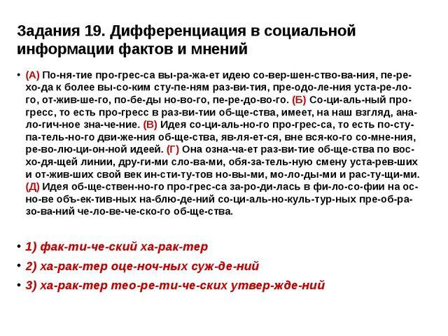 Задания 19. Дифференциация в социальной информации фактов и мнений (А) Поня...