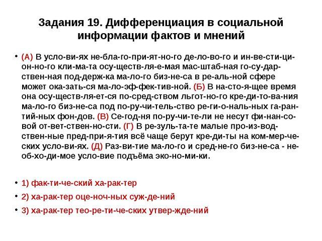 Задания 19. Дифференциация в социальной информации фактов и мнений (А) В усло...