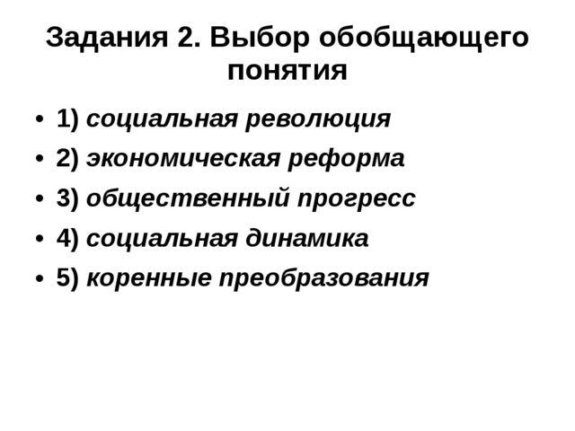 Задания 2. Выбор обобщающего понятия 1)социальная революция 2)экономическая...