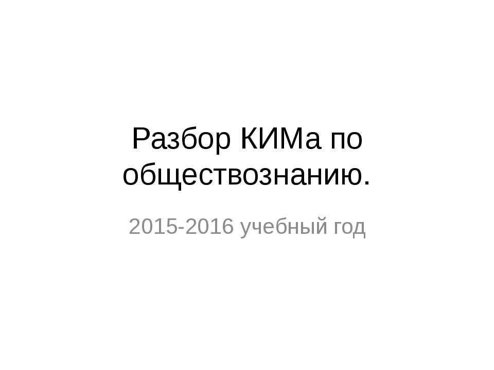 Разбор КИМа по обществознанию. 2015-2016 учебный год