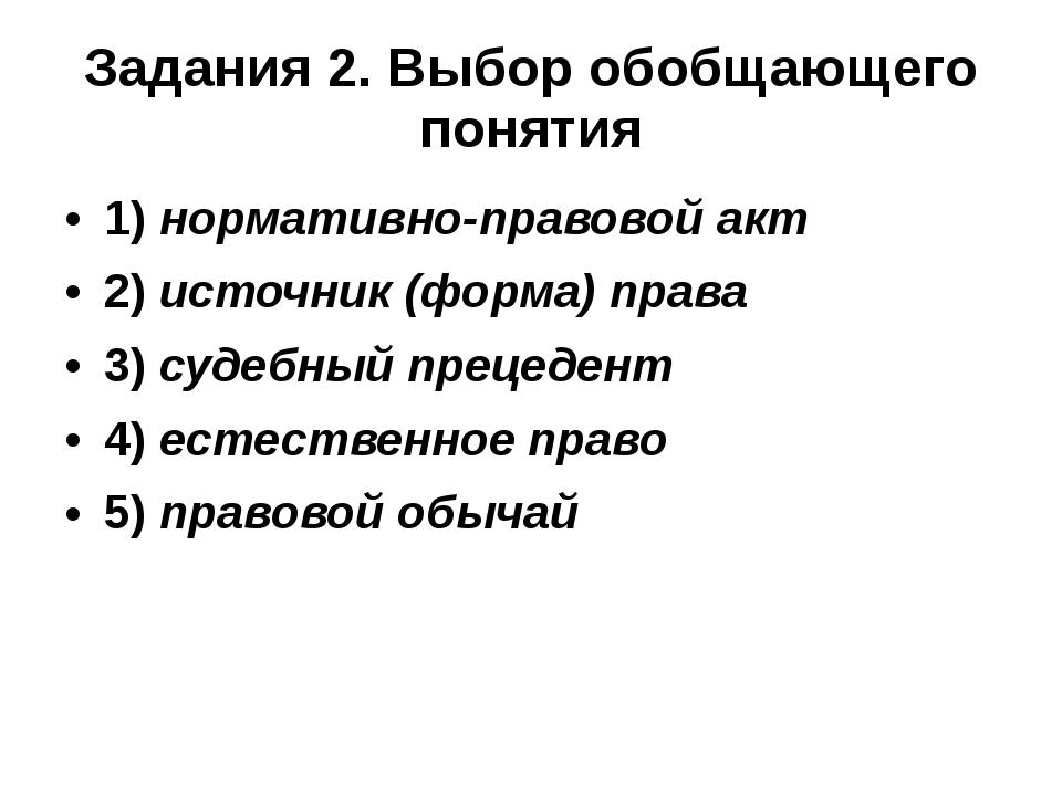 Задания 2. Выбор обобщающего понятия 1)нормативно-правовой акт 2)источник (...