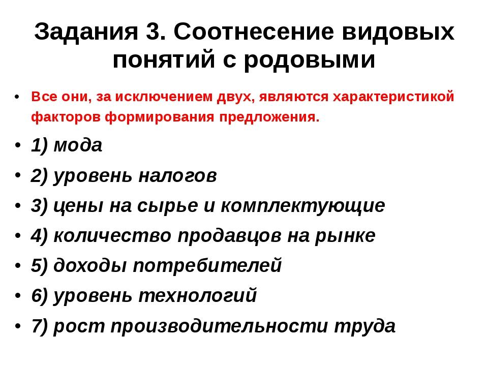 Задания 3. Соотнесение видовых понятий с родовыми Все они, за исключением дву...