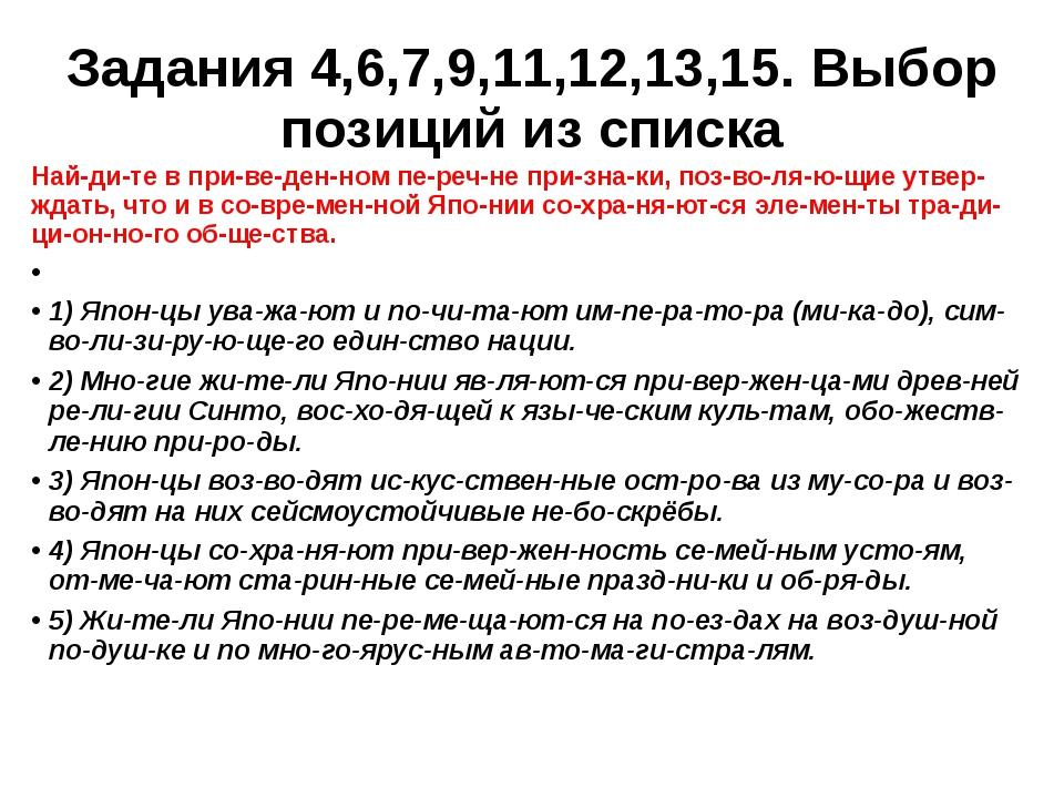 Задания 4,6,7,9,11,12,13,15. Выбор позиций из списка Найдите в приведенн...
