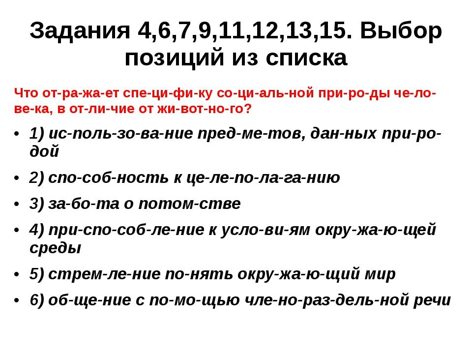 Задания 4,6,7,9,11,12,13,15. Выбор позиций из списка Что отражает специф...