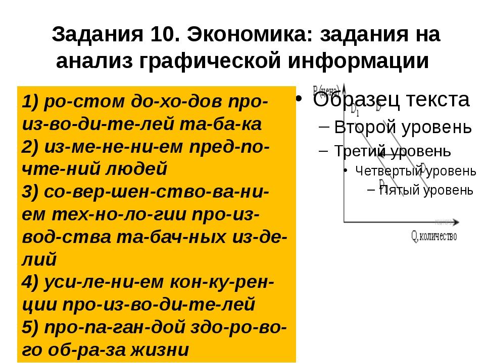 Задания 10. Экономика: задания на анализ графической информации 1) ростом д...