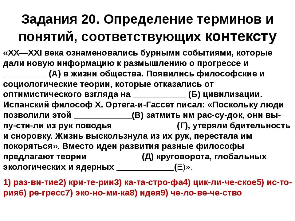 Задания 20. Определение терминов и понятий, соответствующих контексту «XX—XXI...