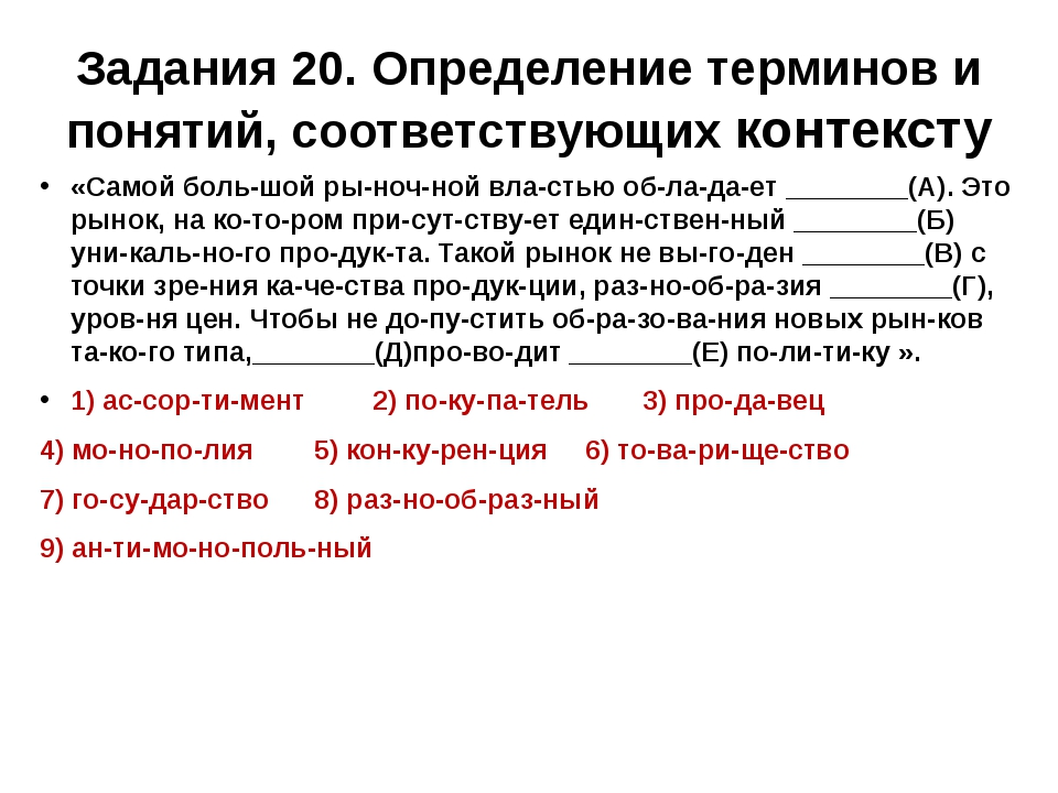 Задания 20. Определение терминов и понятий, соответствующих контексту «Самой...
