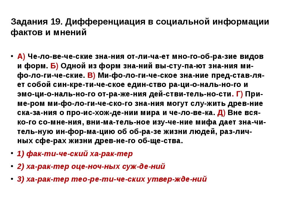 Задания 19. Дифференциация в социальной информации фактов и мнений А) Челов...