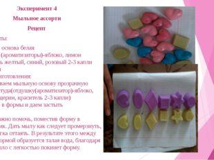 Эксперимент 4 Мыльное ассорти Рецепт Ингредиенты: 1.Мыльная основа белая 2.От