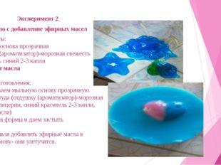 Эксперимент 2 Мыло с добавление эфирных масел Ингредиенты: 1.Мыльная основа