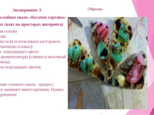 Эксперимент 3 Многослойное мыло «Кусочек тортика» Рецепт (взят на просторах