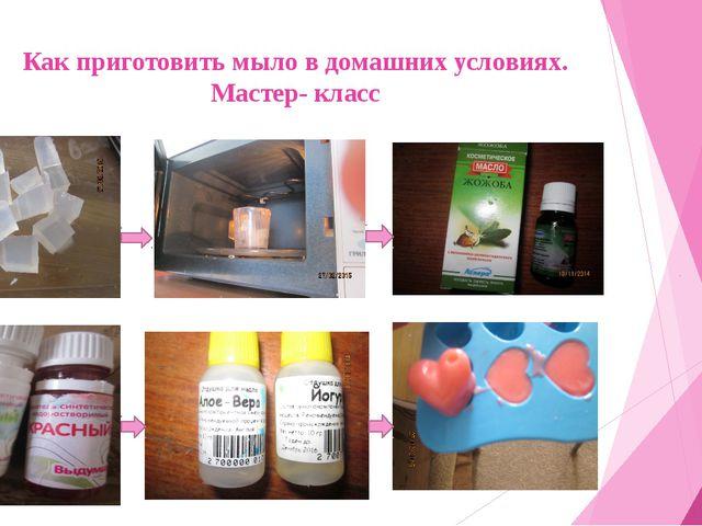 Как приготовить мыло в домашних условиях. Мастер- класс