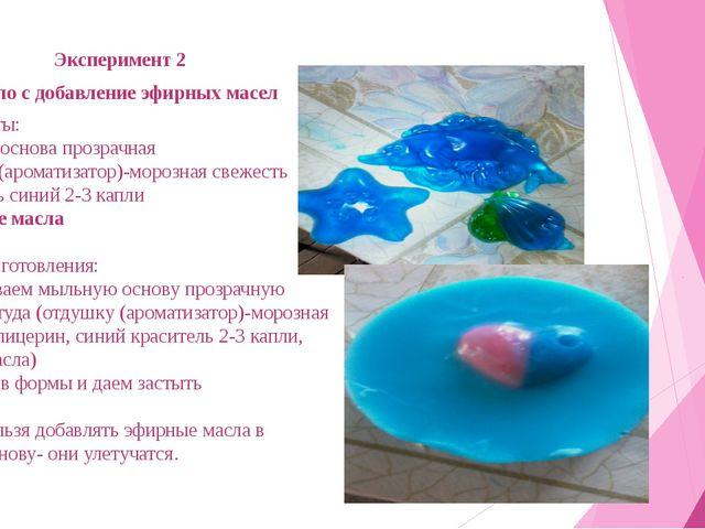 Эксперимент 2 Мыло с добавление эфирных масел Ингредиенты: 1.Мыльная основа...