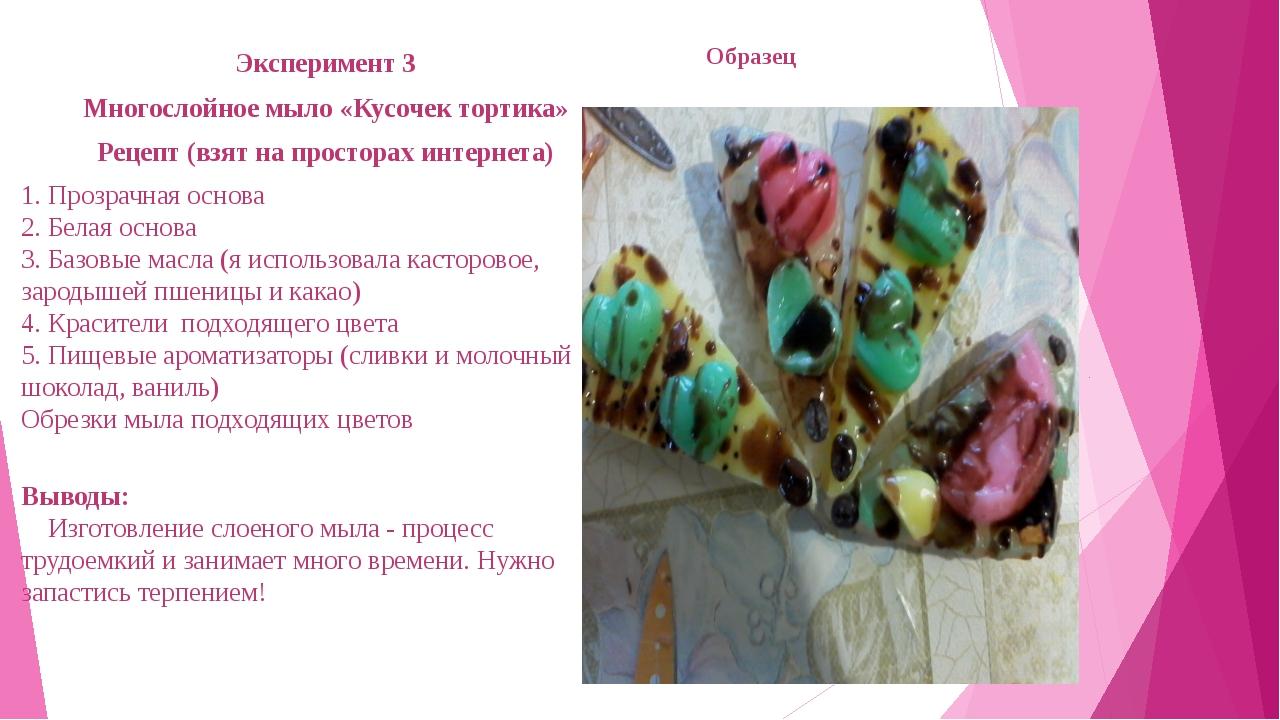 Эксперимент 3 Многослойное мыло «Кусочек тортика» Рецепт (взят на просторах...