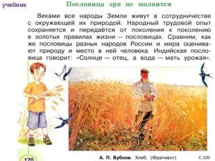 учебник С.120