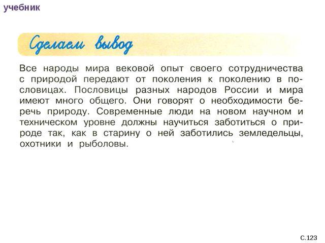учебник С.123