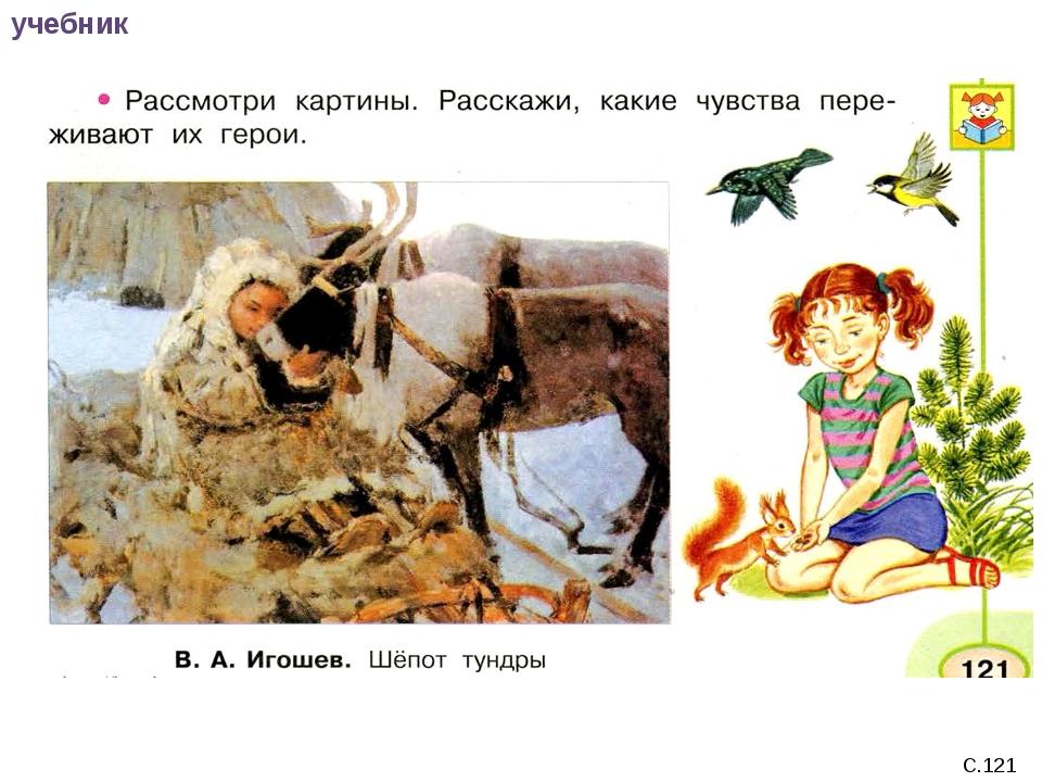 учебник С.121