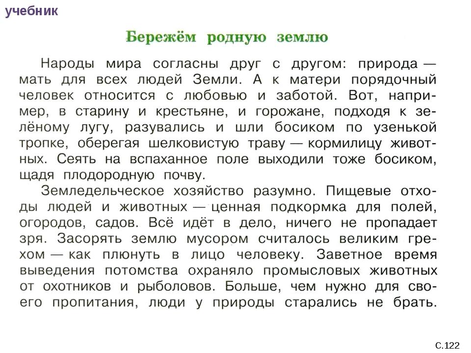 учебник С.122