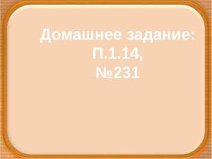 Домашнее задание: П.1.14, №231