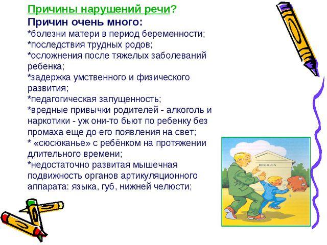 Причины нарушений речи? Причин очень много: *болезни матери в период беременн...
