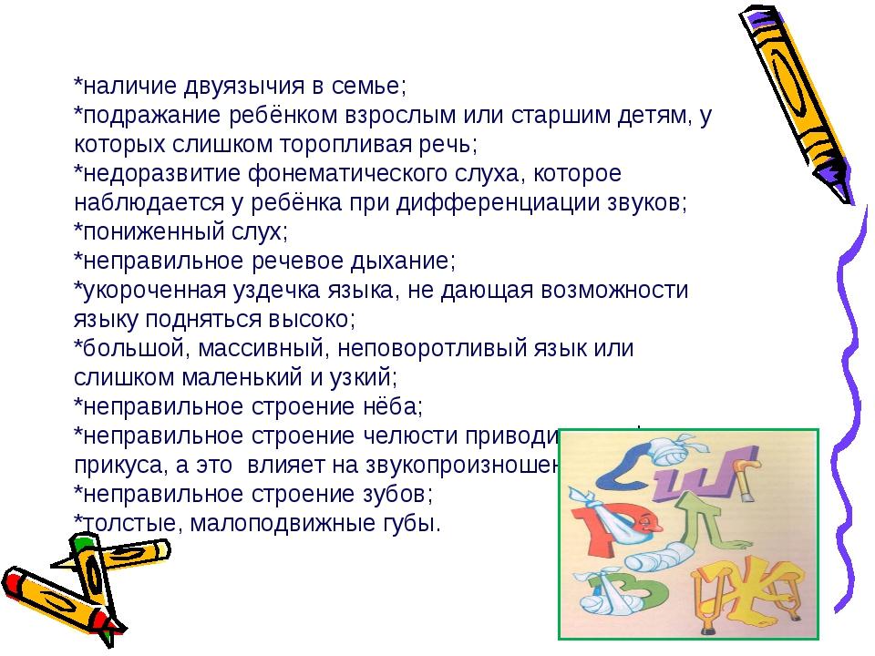 *наличие двуязычия в семье; *подражание ребёнком взрослым или старшим детям,...