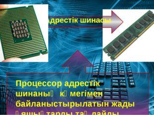 Компьютердің көпшілігі Джон фон Нейманның сәулеті негізінде және құрастырудың