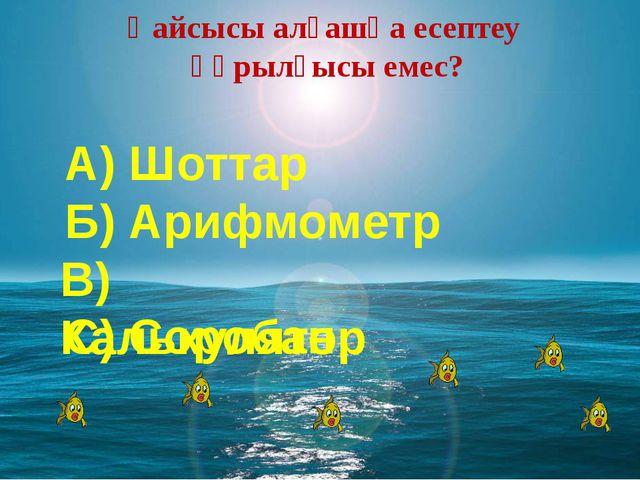 8 3 4 9 11 5 7 10 2 12 6 13 1 Л о т о