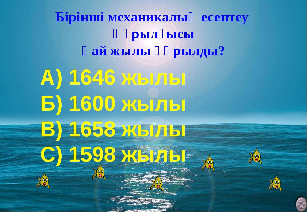 3 4 9 11 5 7 10 2 12 6 13 1 8 Л о т о