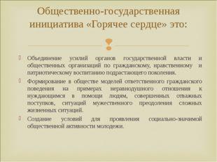 Объединение усилий органов государственной власти и общественных организаций