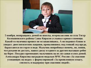 5ноября, возвращаясь домой из школы, второклассник из села Тогур Колпашевско