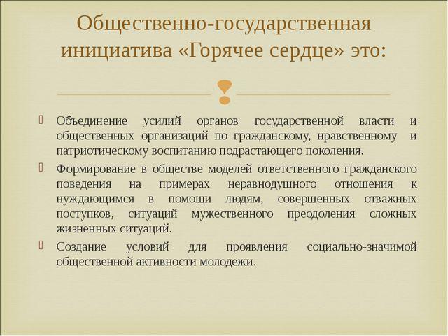 Объединение усилий органов государственной власти и общественных организаций...