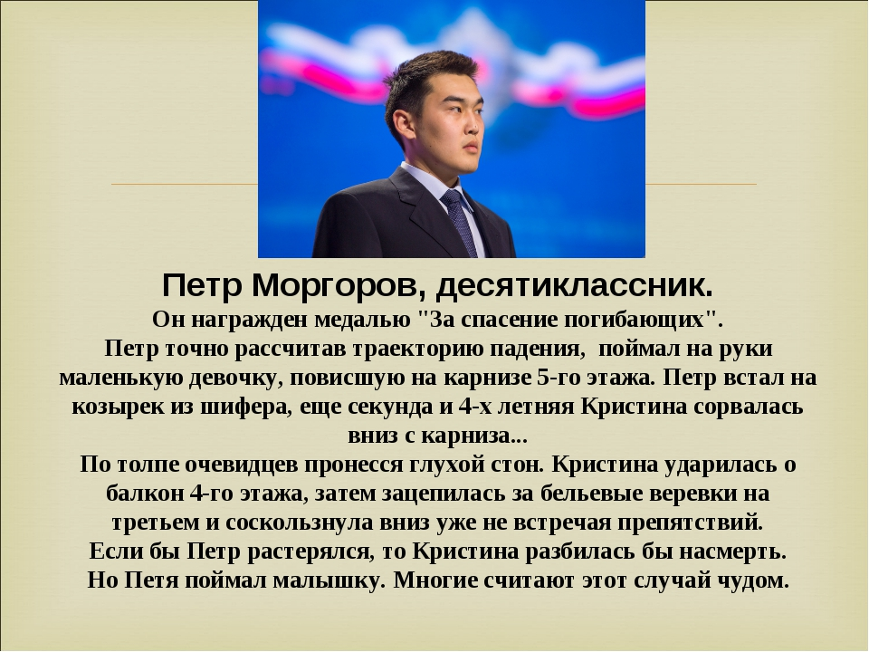 """Петр Моргоров, десятиклассник. Он награжден медалью """"За спасение погибающих""""...."""