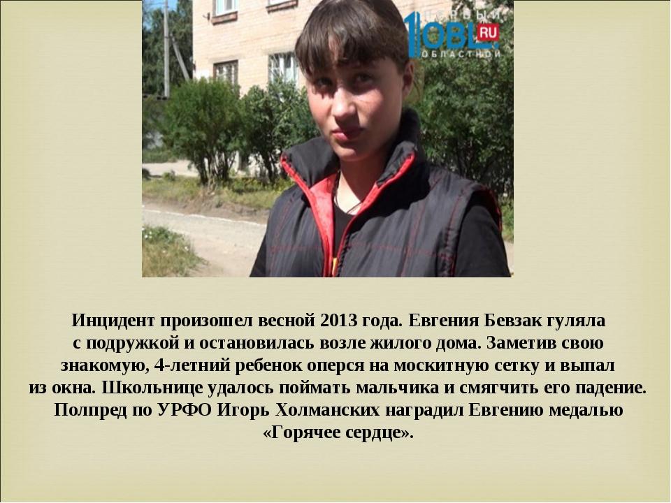 Инцидент произошел весной 2013 года. Евгения Бевзак гуляла сподружкой иоста...