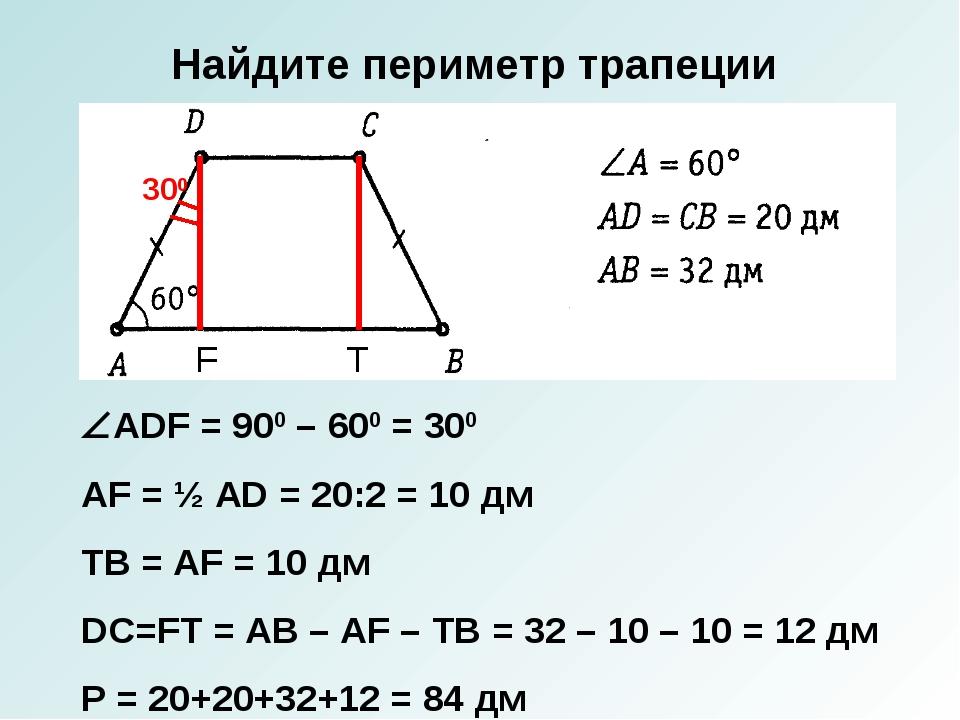 Найдите периметр трапеции F T 300 ADF = 900 – 600 = 300 AF = ½ AD = 20:2 = 1...