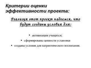 Критерии оценки эффективности проекта: Реализуя этот проект надеемся, что буд
