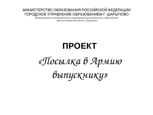 МИНИСТЕРСТВО ОБРАЗОВАНИЯ РОССИЙСКОЙ ФЕДЕРАЦИИ ГОРОДСКОЕ УПРАВЛЕНИЕ ОБРАЗОВАНИ...